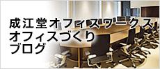成江堂オフィスワークスブログ