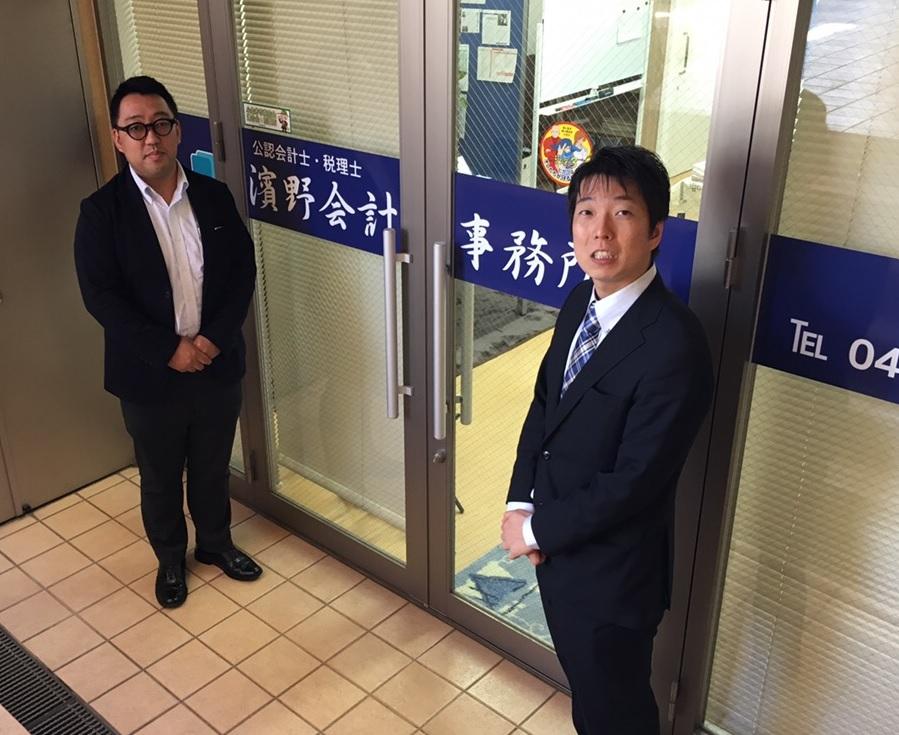 濱野会計事務所様